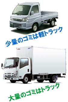 少量のゴミは軽トラック・大量のゴミはトラック
