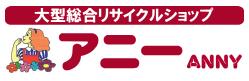福岡久留米の大型総合リサイクルショップ「アニー」