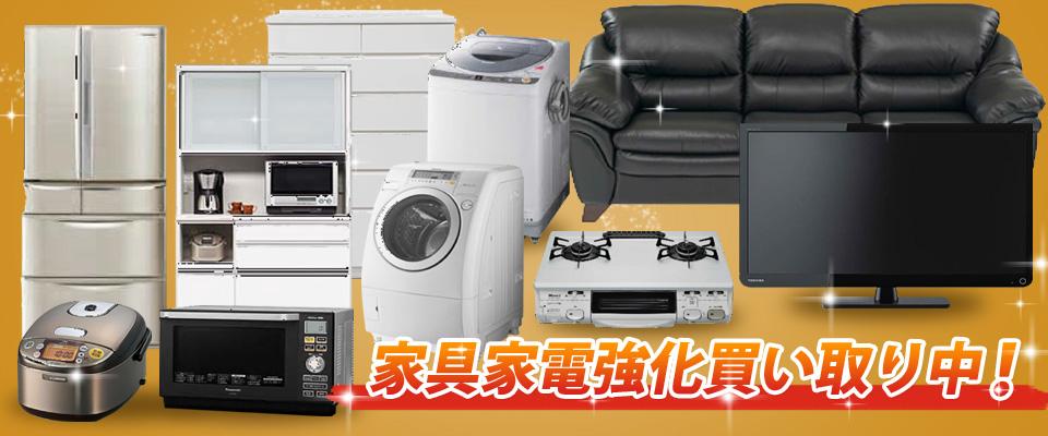 家具家電強化買い取り中!